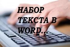 Набор текста в Word 44 - kwork.ru