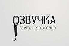 Озвучу текст для рекламы, презентации, видеоролика. разными голосами 3 - kwork.ru
