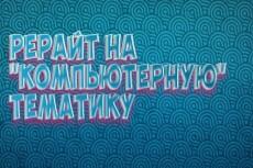 Напишу статью на компьютерную тематику 3 - kwork.ru