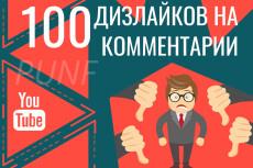 На 10 дней -Увеличу кол-во уникальных посетителей от 20 до 500 в сутки 21 - kwork.ru