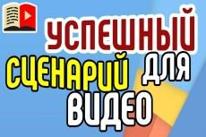 Напишу сценарий для Youtube каналов 7 - kwork.ru