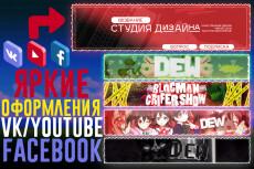 Оформление ВКонтакте, Facebook, YouTube, быстро, качественно, красиво 24 - kwork.ru