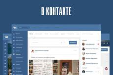 Создание дизайна для сообщества ВКонтакте 8 - kwork.ru