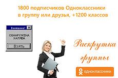 1000 друзей на профиль в Одноклассники. Без ботов и программ 6 - kwork.ru