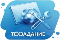 SEO-аудит сайта 13 - kwork.ru