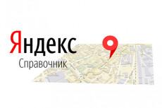 Добавлю компанию в Яндекс. Справочник + Яндекс. Карты 5 - kwork.ru
