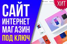 Сайт под ключ, 1 страница + 1 seo текст + оптимизация 3 - kwork.ru