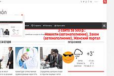 Автомобильный портал с контентом 19 - kwork.ru