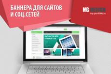 Разработаю дизайн рекламной полиграфии 24 - kwork.ru