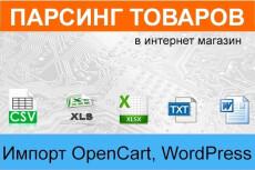 Парсинг. Интернет-магазины, сайты, блоги, соцсети 4 - kwork.ru