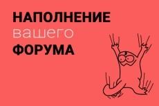 Выгружу подсказки из moab.pro 6 - kwork.ru