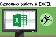 Набор текста в Word 4 - kwork.ru