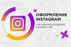 Оформление и установка виджета для группы вконтакте. Дизайн меню 18 - kwork.ru