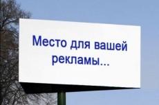 Таргетинговая реклама, таргетинг в социальных сетях 7 - kwork.ru