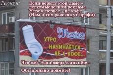 Напишу яркую рекламу на любую тематику 22 - kwork.ru