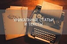 Напишу текст для вашего сайта 27 - kwork.ru