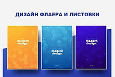 Обложка для группы ВКонтакте 26 - kwork.ru