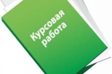 Оформление по ГОСТу работ по гуманитарным дисциплинам 4 - kwork.ru