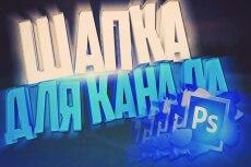 Шапка и аватар с нуля для вашей социальной сети 8 - kwork.ru