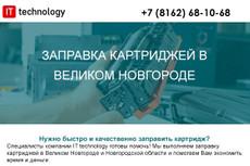 Сделаю  прототип продающего лендинга 24 - kwork.ru