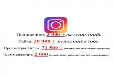 5000 подписчиков в Instagram. Также лайки, просмотры, комментарии 6 - kwork.ru