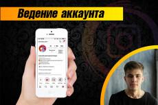 Шаблоны для постов Instagram. Оформление аккаунта 22 - kwork.ru