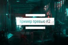 Превью картинка для вашего ролика на YouTube в разных вариациях 20 - kwork.ru