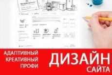 Разработаю прототип 1 страницы сайта 22 - kwork.ru