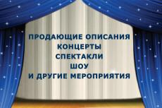 Продающие и бизнес-тексты 18 - kwork.ru