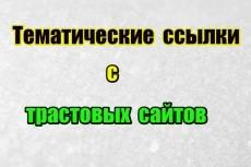 12 трастовых вечных ссылок с медицинских сайтов + бонусы 16 - kwork.ru
