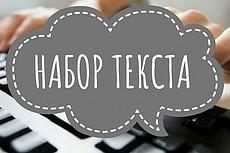 Набор текста с PDF и Djvu скана, фотографий и картинок, рукописи 28 - kwork.ru