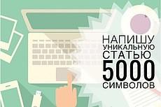 Напишу статью на тему финансов и заработка 28 - kwork.ru