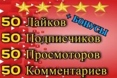 Добавлю 2650+ подписчиков + 25 комментариев 9 - kwork.ru