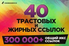 500 профилей на трастовых сайтах с активной ссылкой на ваш сайт 13 - kwork.ru