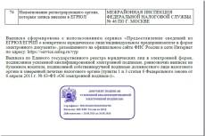 Составление ходатайства об аресте имущества 6 - kwork.ru