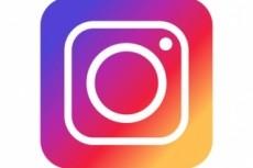 Буду вести instagram или вк паблик за вас 7 - kwork.ru