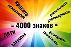 Создам уникальный текст 3 - kwork.ru