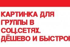Сделаю картинки для товаров ВКонтакте 25 - kwork.ru