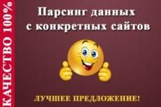Парсинг с открытых источников. 1000 контактов 20 - kwork.ru