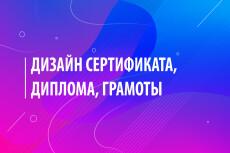 Дизайн баннера для сайта 33 - kwork.ru