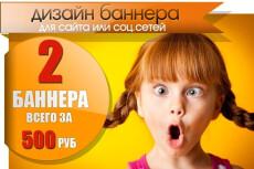 Сделаю 2 баннера для сайта или соц.сетей 16 - kwork.ru