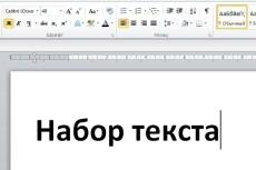 Набор/перепечатка текстов 17 - kwork.ru