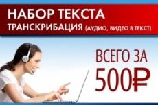 Перепечатаю текст с аудио, видео и скан копий 5 - kwork.ru
