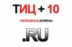 14 тысяч свободных доменов с ТИЦ и PR готовых к регистрации 4 - kwork.ru