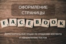 Инфографика. Визуализация статей для социальных сетей 24 - kwork.ru