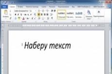 Наберу текст или сделаю транскрибацию аудио, видео в текст 4 - kwork.ru