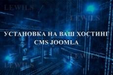 Установка сайта на Joomla 15 - kwork.ru