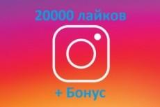 Сделаю 10. 000 лайков на разные фото в Instagram 18 - kwork.ru