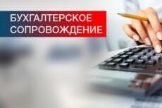 Сдача отчетности для организаций 3 - kwork.ru