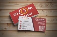 Разработка сайта-визитки 7 - kwork.ru